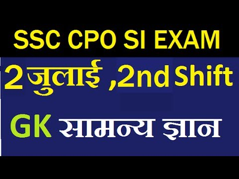 cpo si exam review,SSC CPO 2nd जुलाई 2017 को पूछे गए Gk के प्रश्न,Gk Questions Asked In SSCCPO 2017