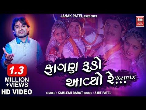 Fagan Rudo Aaviyo : Kondaliyo Kamlesh Barot : Gujarati Song : Soormandir