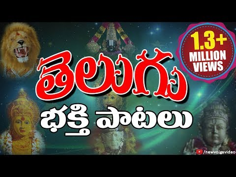 Non Stop Telugu Devotional Songs | Telugu Bhakthi Geethalu | - Jukebox - Vol 3