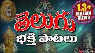 Non Stop Telugu Devotional Songs | Telugu Bhakthi Geethalu | - Jukebox - Vol 3