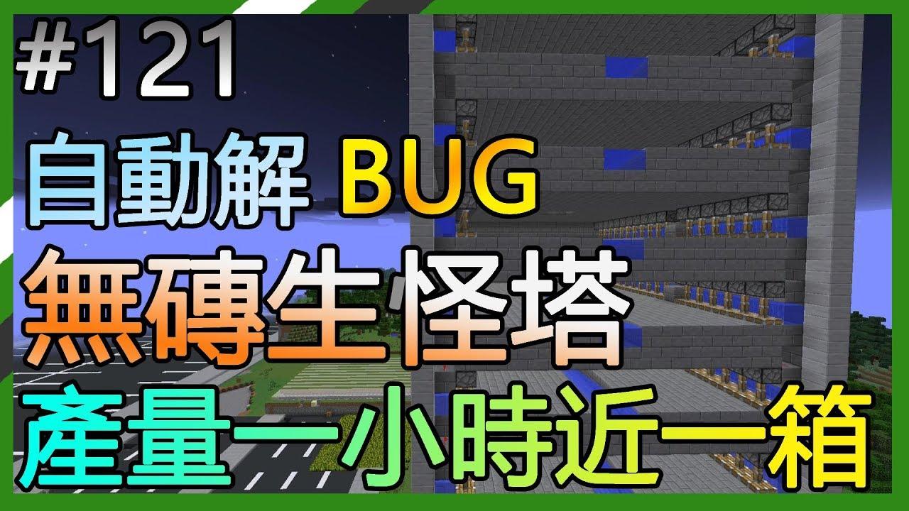 HD限定Minecraft 刷怪塔 - 最高のマインクラフト