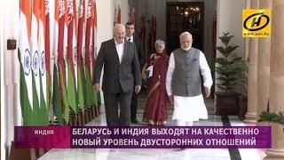 Беларусь и Индия: двухсторонние отношения - на новом уровне