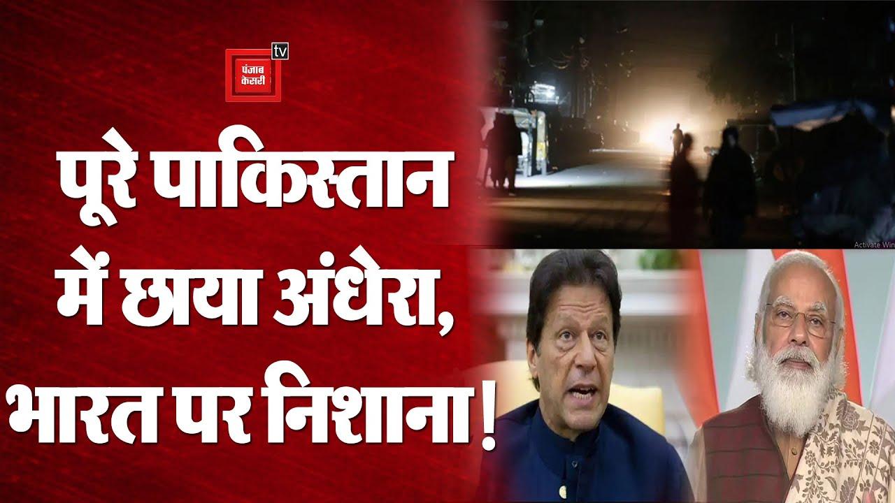 Blackout से Pakistan में बिजली हुई गुल, मंत्री Sheikh Rashid ने भारत को बता दिया जिम्मेदार!