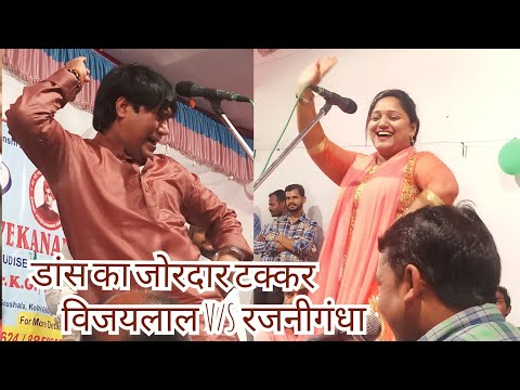 कौन किसपे भारी? डांस का जोरदार मुकाबला विजय लाल यादव व रजनीगन्धा के बीच#Vijaylal Yadav#Rajnigandha