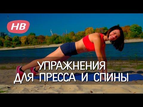 Комплекс упражнений для Пресса и Спины. Татьяна Сафарова