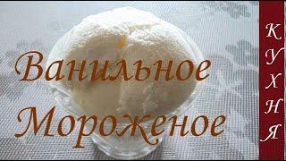 ДОМАШНИЙ  РЕЦЕПТ ВАНИЛЬНОГО МОРОЖЕНОГО  /  ОСНОВА  /  Без яиц   /  Без машины для мороженого