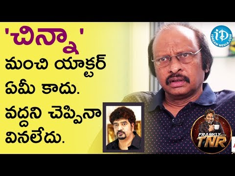 Siva Nageswara Rao About Actor Chinna || Frankly With TNR || Talking Movies With iDream