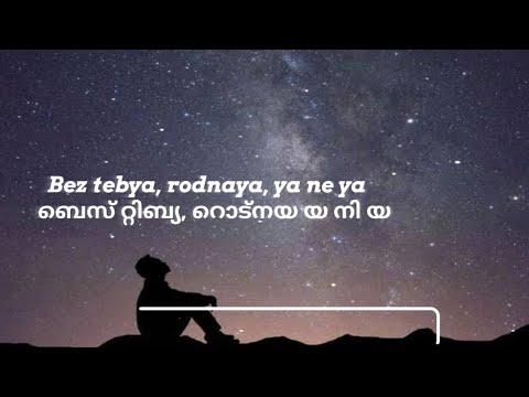 Johnny Hammali Navai Bez Tebya Ya Ne Ya Lyrics Bedava Indir Beles Indir