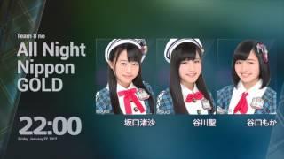 Members /メンバー: — Sakaguchi Nagisa 坂口渚沙 (チーム8/北海道県...