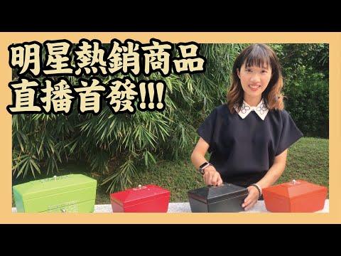 【HI生活X薰小編_直播預告】明星熱銷商品,一次滿足你!!!