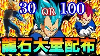 【ドッカンバトル】明日、龍石大量配布濃厚‼︎‼︎100個配布も‼︎?いつもの傾向だと〇〇時配布‼︎期待しましょう‼︎‼︎【Dokkan Battle】 thumbnail