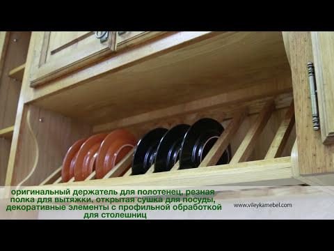 «Марсель» набор  мебели для кухни