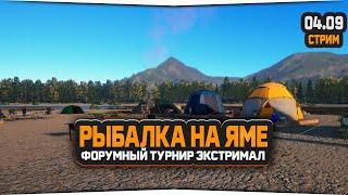 Русская Рыбалка 4 Стрим Форумный турнир Экстремал на реке Яма