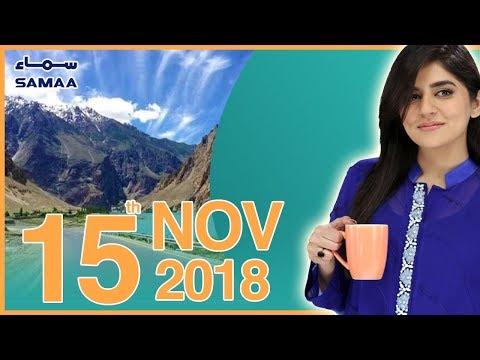 Gilgit-Baltistan Exclusive | Subh Saverey Samaa Kay Saath | Sanam Baloch | SAMAA TV | Nov 15, 2018