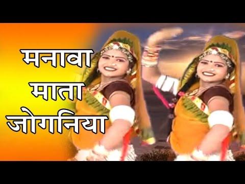 Rajasthani Song 2017 - मनावा माता जोगणिया  -  Manawa Mata Joganiya - Rani Rangili