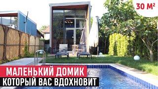 Маленький домик в котором продумано всё! Обзор стильного мини-дома/Рум Тур по Tiny House
