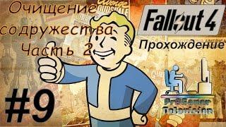 Fallout 4 Прохождение 9 Очищение содружества Часть 2