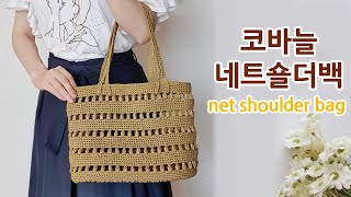 코바늘가방 숄더 네트백 뜨기 crochet net ba…