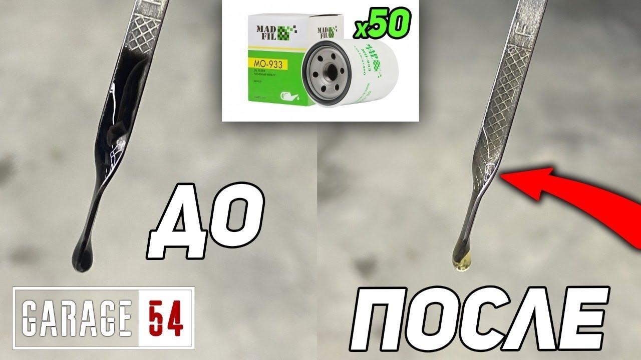 50 ФИЛЬТРОВ - СМОГУТ ОЧИСТИТЬ МОТОРНОЕ МАСЛО???