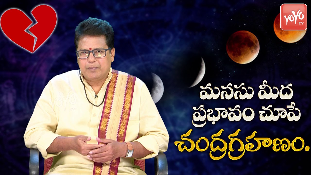 Chandra Grahanam in Telugu 2019 | Lunar Eclipse 16th July 2019 |  #ChandraGrahan effect | YOYO TV