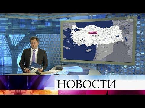 Выпуск новостей в 12:00 от 01.03.2020