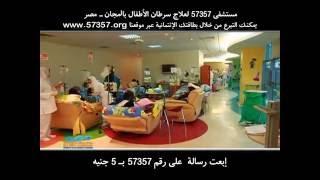 موجة غضب ضد اقتصار شيخ الأزهر مستشفى 57357 على علاج المسلمين