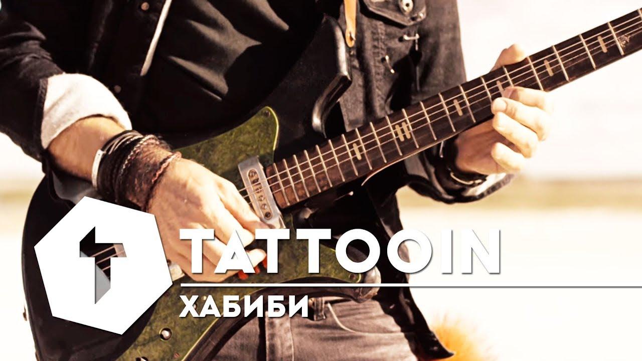 Анонс | Официальный клип Tattooin Хабиби Смотреть онлайн | music rock поп-рок музыка топ 10 (6+)