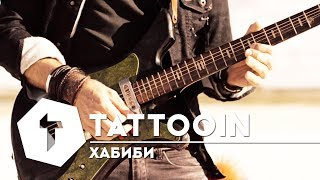 TattooIN — Хабиби / 6+ / 2016