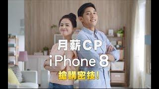 台灣大哥大 iPhone 8 最i果粉 i就換8