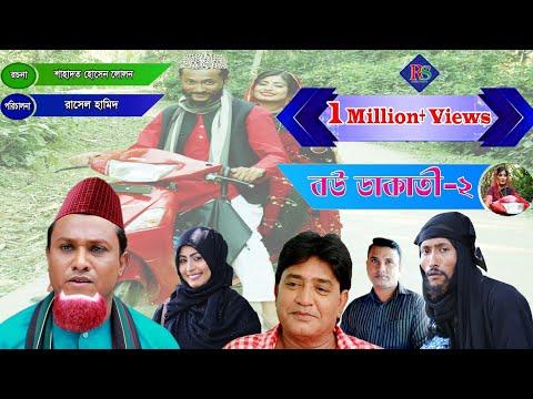 বউ ডাকাতি ২ । সিলেটি কমেডি নাটক । Sylheti Comedy Natok Bou Dakati 2