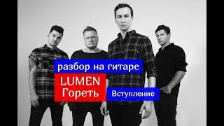 Уроки гитары.Люмен-Гореть.Вступление