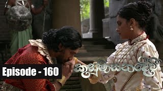 Kusumasana Devi | Episode 160 01st February 2019 Thumbnail