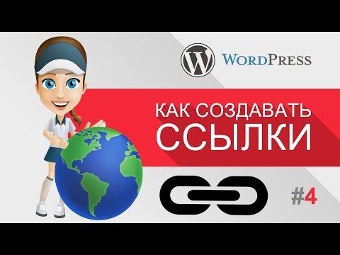 Уроки WordPress - Как вставить или удалить ссылку (WordPress для начинающих)