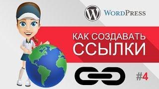 видео WordPress. Как убрать ссылку wordpress.org