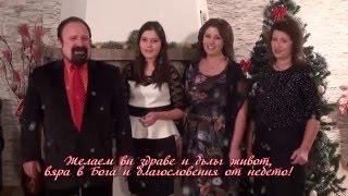 Вековния въпрос - Рождествена песен български текст - Благовест Белев - вокална група *БХТВ*