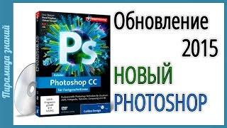 Обновления в Photoshop Июнь 2015 (RUS) [PK]