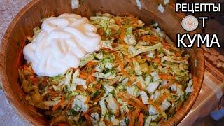 Салат «Коул слоу» вариация (Salad «Cole slaw» variation)