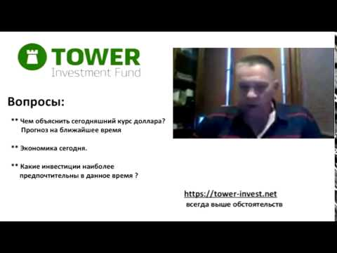 Степан Демура  Вебинар компании  Tower Investment Fund   21 05 2015