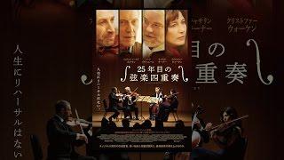 25年目の弦楽四重奏 (字幕版) thumbnail