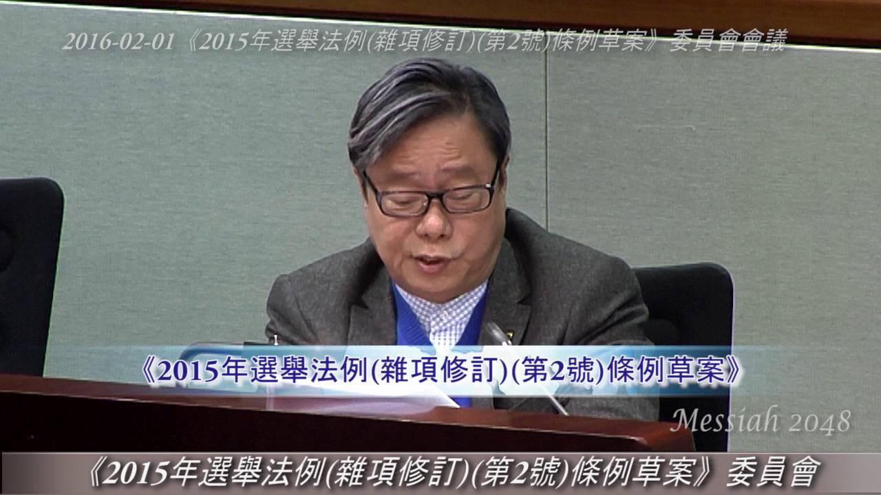 黃毓民 @2016-02-01《2015年選舉法例(雜項修訂)(第2號)條例草案》委員會 Part 1 - YouTube