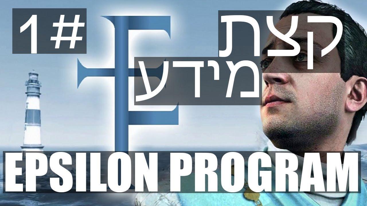 כמה דברים על Epsilon Program   GTA V - סרטון התעלומות ב GTA V הראשון בישראל?!