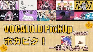 【必聴】VOCALOID PickUp 第3回【一筆かもめ・Δ】