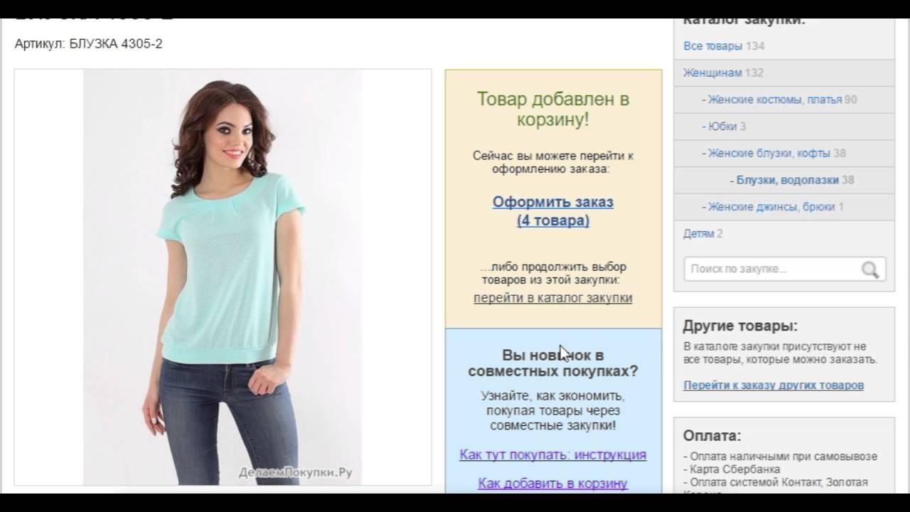 5894fc341f5f Как пользоваться сайтом совместных покупок ДелаемПокупки.ру - YouTube