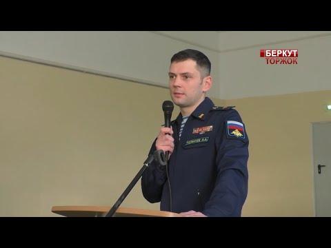 Офицеры 45-й отдельной гвардейской бригады спецназа ВДВ провели урок мужества в Торжке