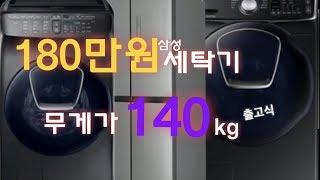 180만원짜리 삼성 세…