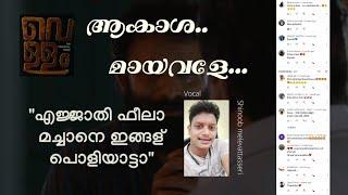 Akashamayavale | ആകാശമായവളേ | Shinoob