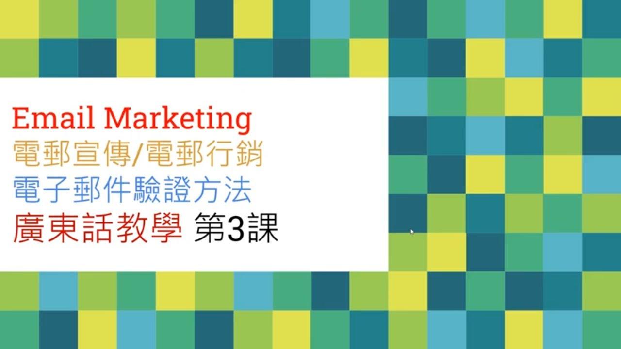 Email Marketing 教學 2020 #3 電郵行銷 | 電郵宣傳 廣東話教學 | 五哥經驗分享 | 電子郵件驗證方法