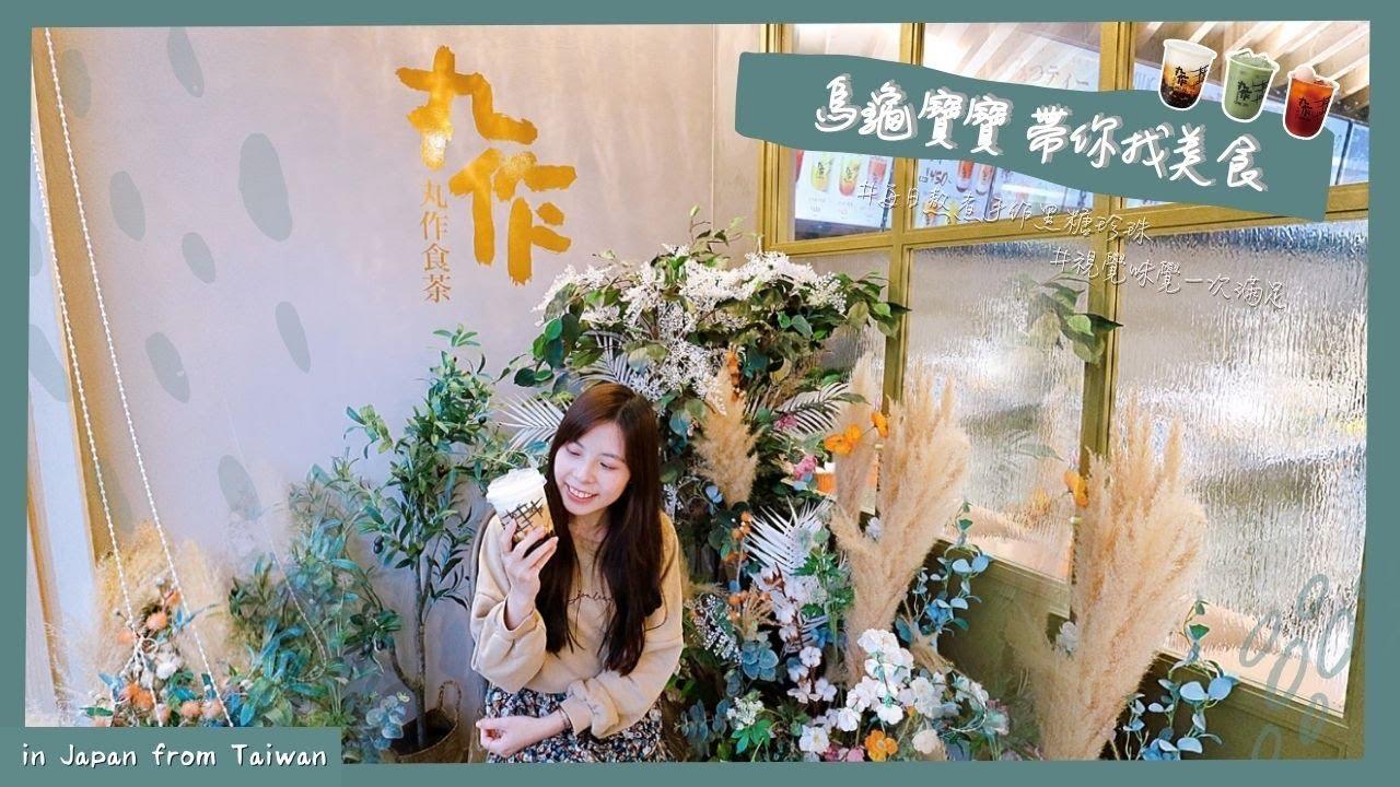 烏龜寶寶-帶你找美食-丸作食茶タピオカ関大前店