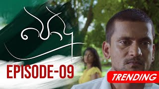 Podu | Episode 09 26th December 2020 Thumbnail