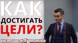 """Почему мы не достигаем цели и не находим своё """"важно""""? А.В. Курпатов, 16.07.2019"""